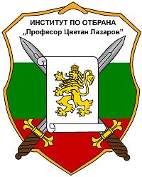"""Институт по Отбрана """"Професор Цветан Лазаров"""""""