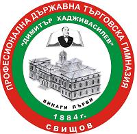 Държавна Търговска Гимназия - Свищов
