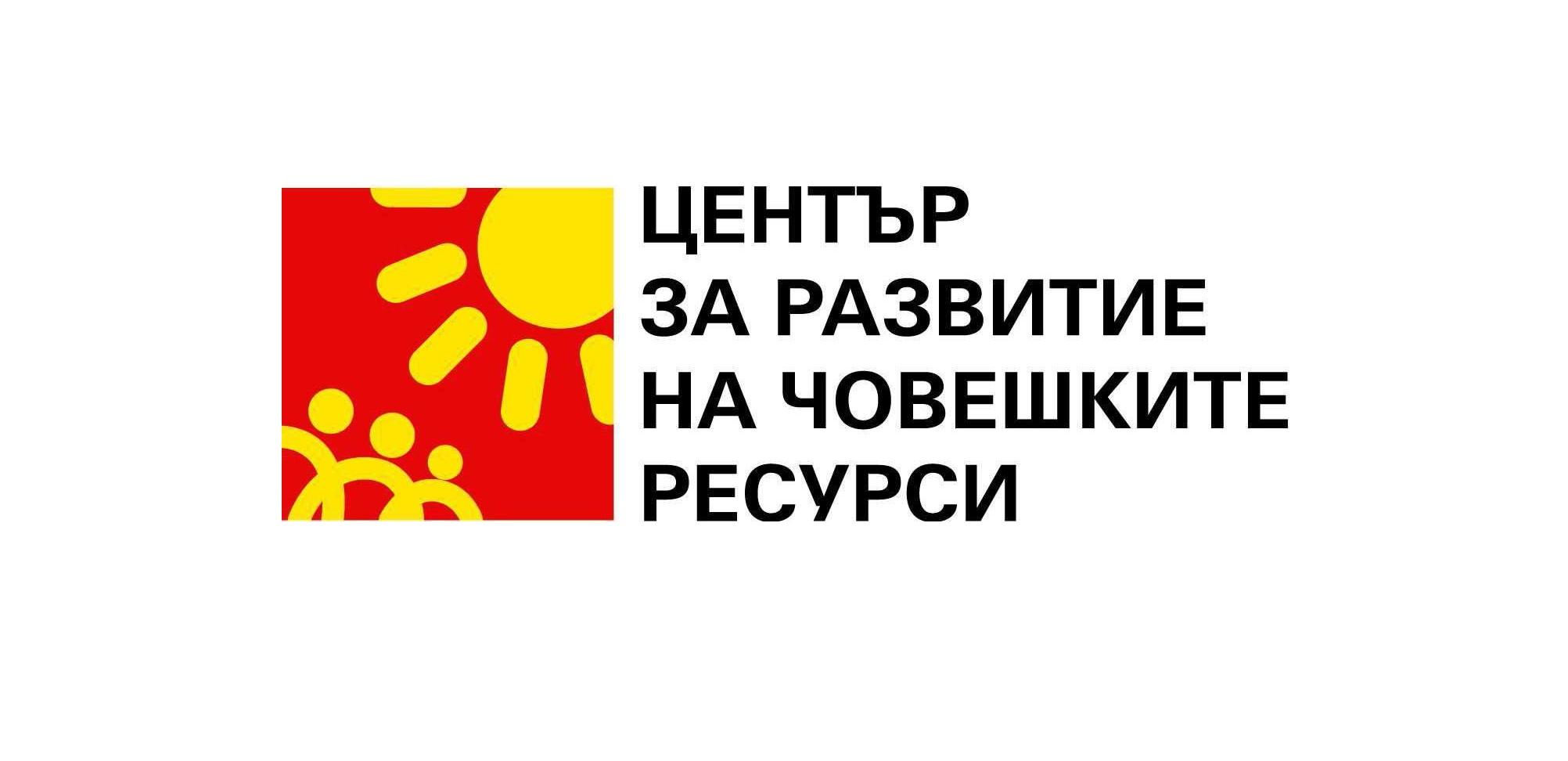 Агенция за развитие на човешките ресурси (АРЧР)
